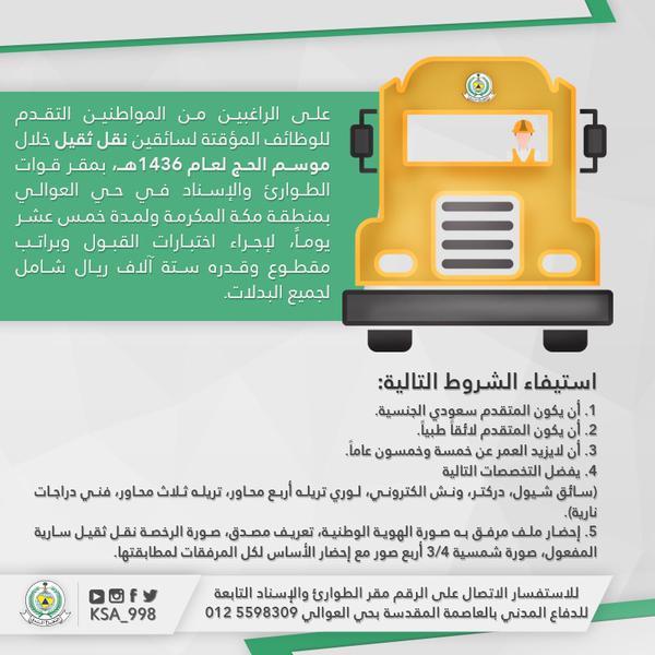 الدفاع المدنى يعلن عن توافر وظائف مؤقتة لسائقين نقل ثقيل صحيفة صراحة الالكترونية