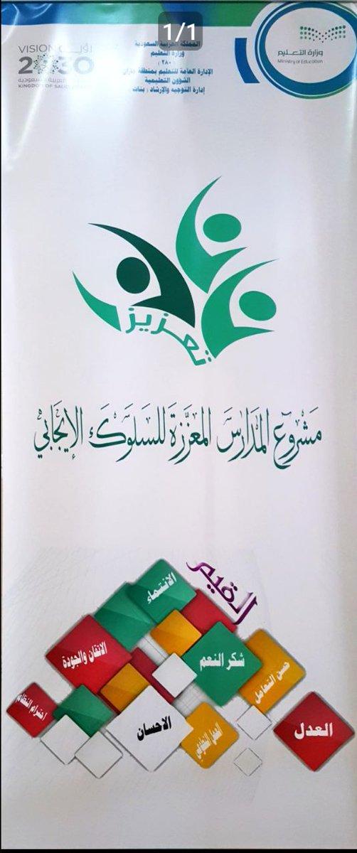 شعار المدارس المعززة للسلوك الايجابي