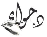 بالأسماء .. #تعليم_الليث يعتمد حركة القيادات المدرسية للعام الدراسي  ١٤٣٩ / ١٤٤٠هـ